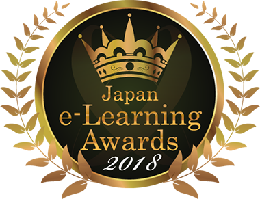 Japan e-Learning Awards 2018